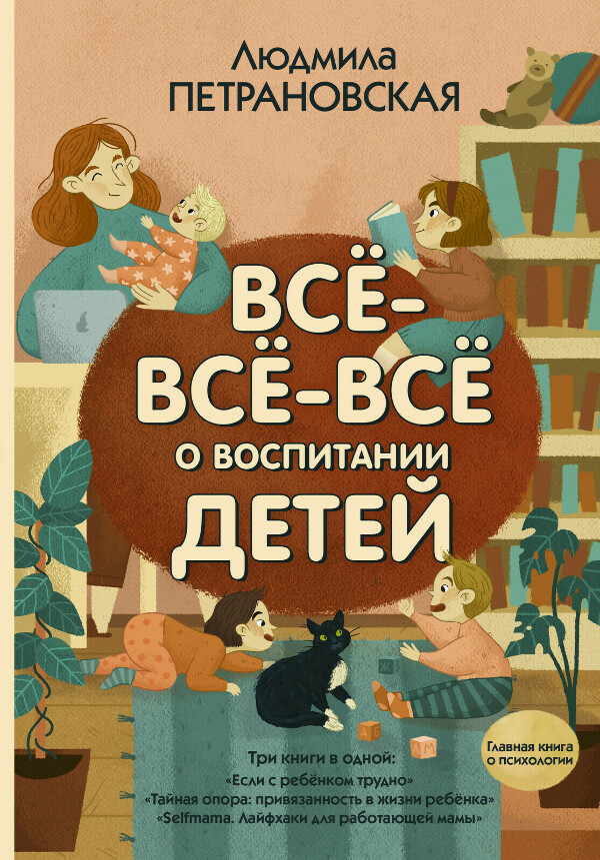 Всё-всё-всё о воспитании детей | Петрановская Людмила Владимировна