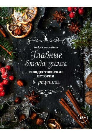 Главные блюда зимы
