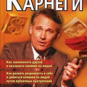 """Книги Дейла Карнеги:""""Шесть способов расположить к себе людей"""",""""Прихоти удачи"""",""""Как приобретать друзей и оказывать влияние на людей"""""""