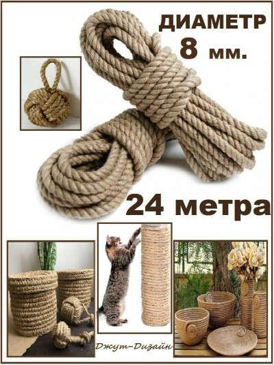 Канат веревка шпагат джутовый 8 мм. 24 метра