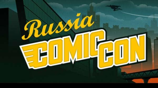 Посетить Comic Con Russia