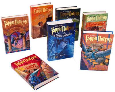 Прочитать Гарри Поттера