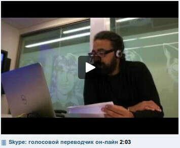 Skype: голосовой переводчик он-лайн