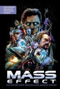 Комикс Mass Effect: Искупление / Эволюция / Вторжение / Родина