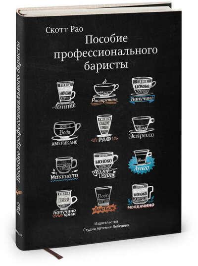 """Книга """"Пособие профессионального баристы"""""""