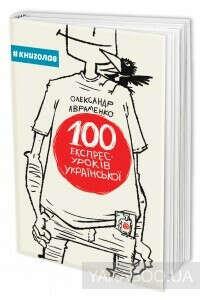 100 експрес-уроків української