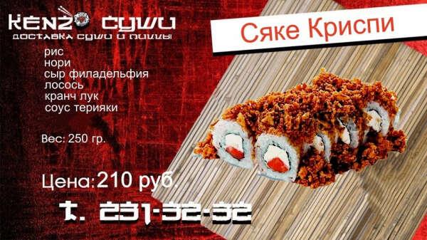 1 кг Сяке Криспи
