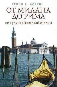 Книга «От Милана до Рима. Прогулки по Северной Италии»