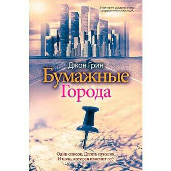 """Д.Грин """"Бумажные города"""""""