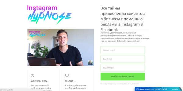 Онлайн-курс   Instagram HYPNOSE   Специальная цена