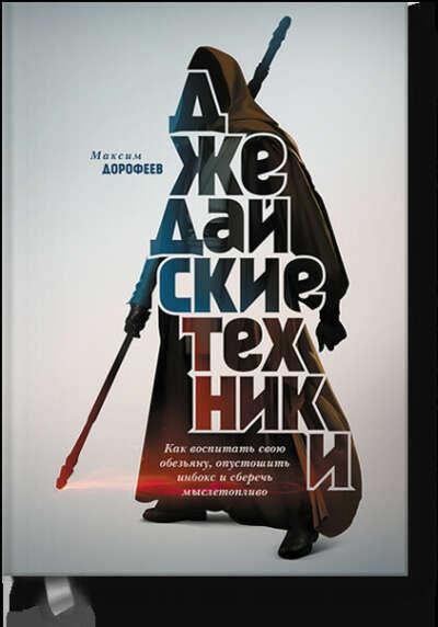 Джедайские техники (Максим Дорофеев)