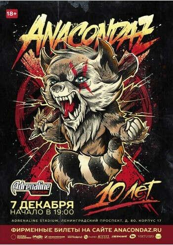 Концерт Anacondaz в Москве: купить билеты