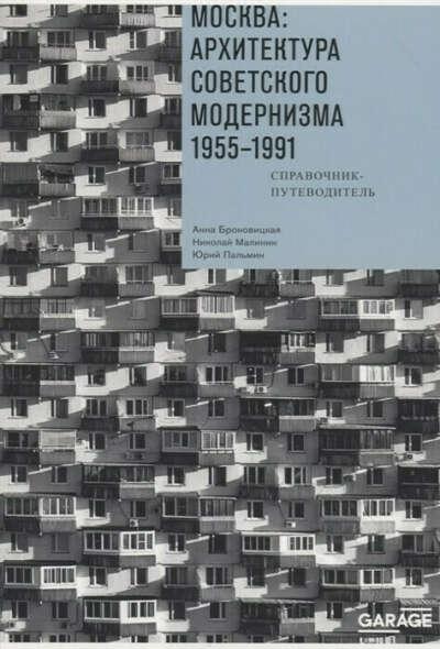 «Архитектура советского модернизма 1955-1991 гг»