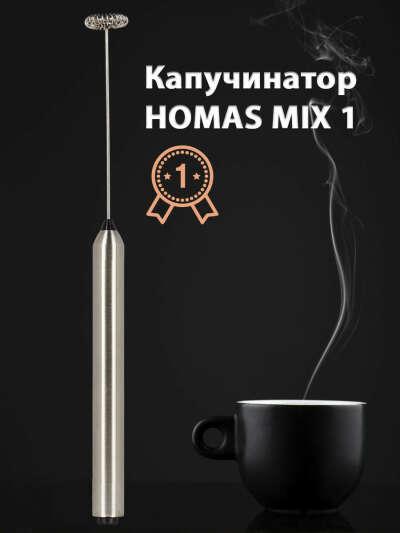 Капучинатор миксер и вспениватель молока Mix X1 (мини блендер), Homas