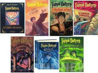 Полное собрание книг про Гарри Поттера