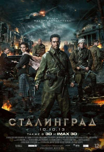 Посмотреть фильм Сталинград