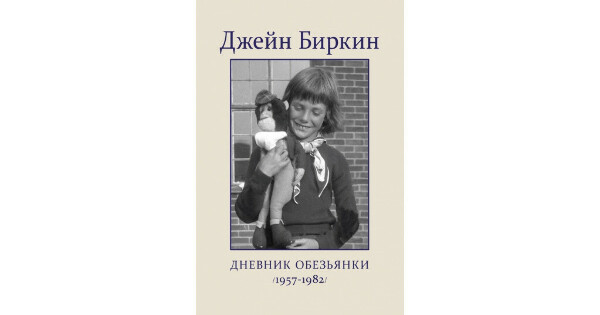Д. Биркин | Дневник обезьянки