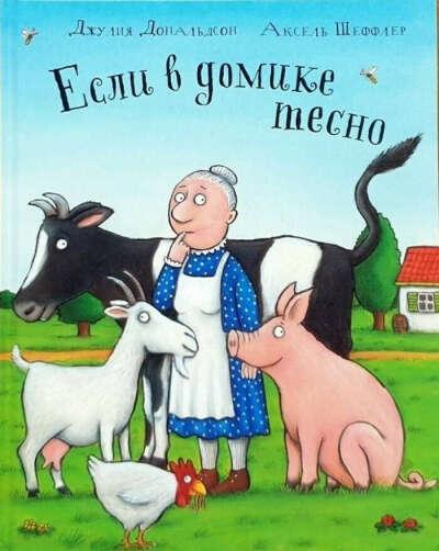 """Книга Джулии Дональдсон """"Если в домике тесно"""""""