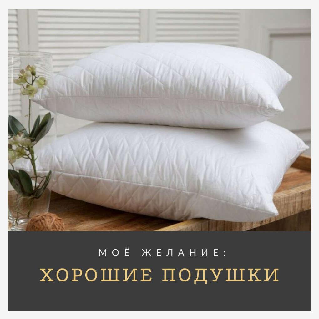 Хорошие подушки