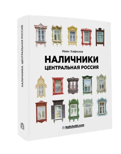 «Наличники: Центральная Россия»
