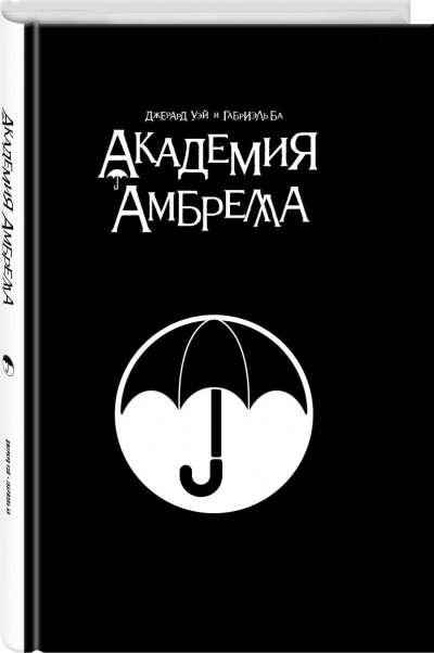 Академия Амбрелла