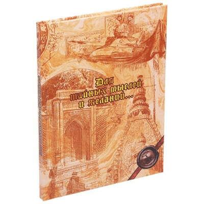 Книга для записей «Для тайных мыслей и желаний…»