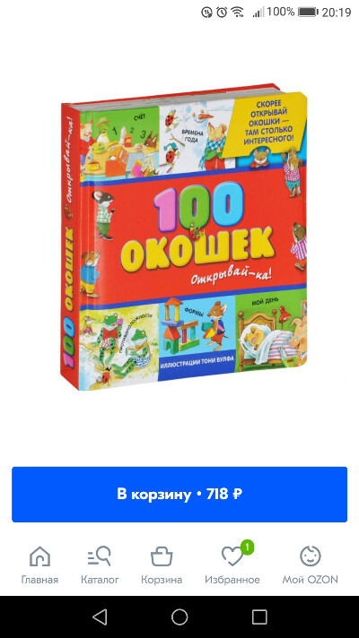 Книги 100 окошек