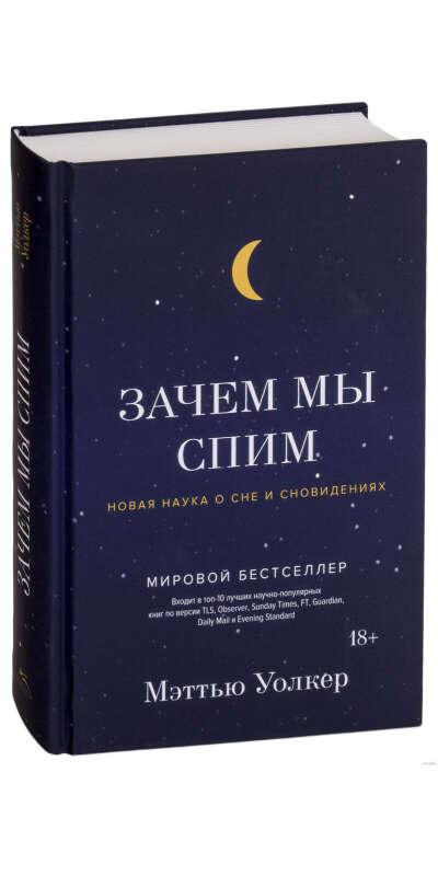 Книга: Зачем мы спим