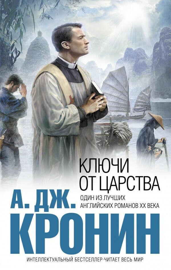 "Прочитать книгу Арчибальда Кронина ""Ключи от царства"""