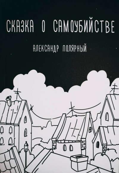 """Книга """"Сказка о самоубийстве"""" Александр Полярный"""