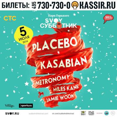 Билеты на Placebo, Kasabian, Metronomy на фестивале SVOY Субботник 2014