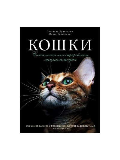 Кошки. Самая полная иллюстрированная энциклопедия, Эксмо