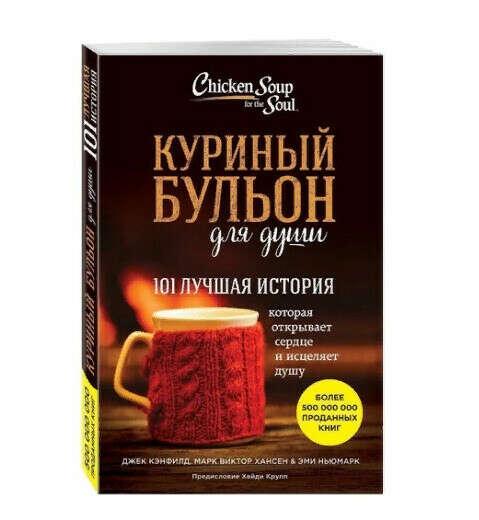 Куриный бульон для души. 101 лучшая история, автор Хансен Марк Виктор
