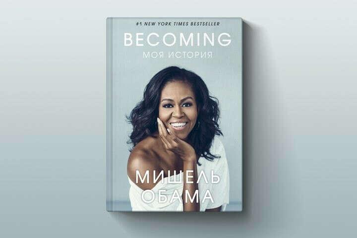 Becoming. Моя история | Обама Мишель