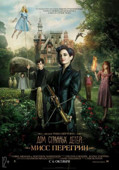 Посмотреть фильм Дом странных детей
