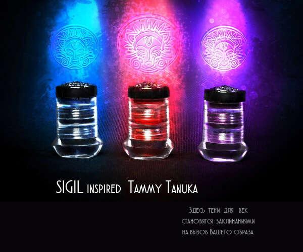 Пигменты Tammy Tanuka (SIGIL inspired)