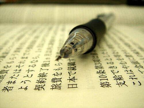 Выучить японский язык