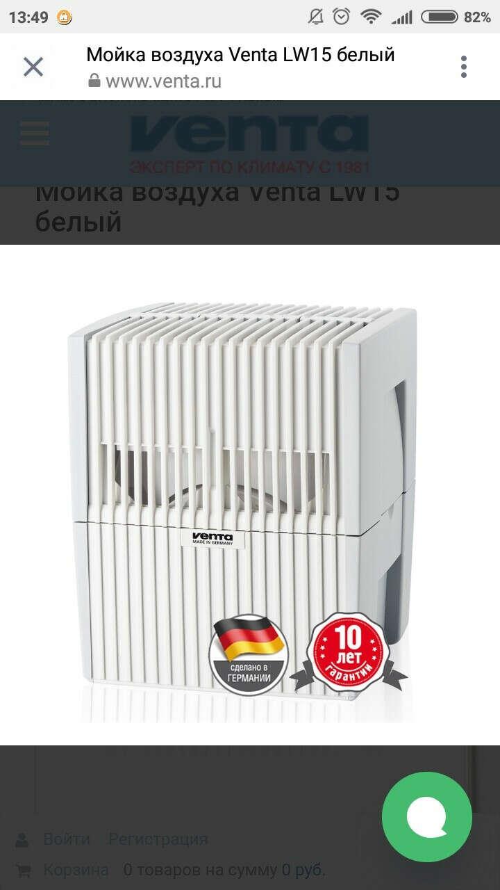 Увлажнитель-очиститель воздуха Venta LW15 белый