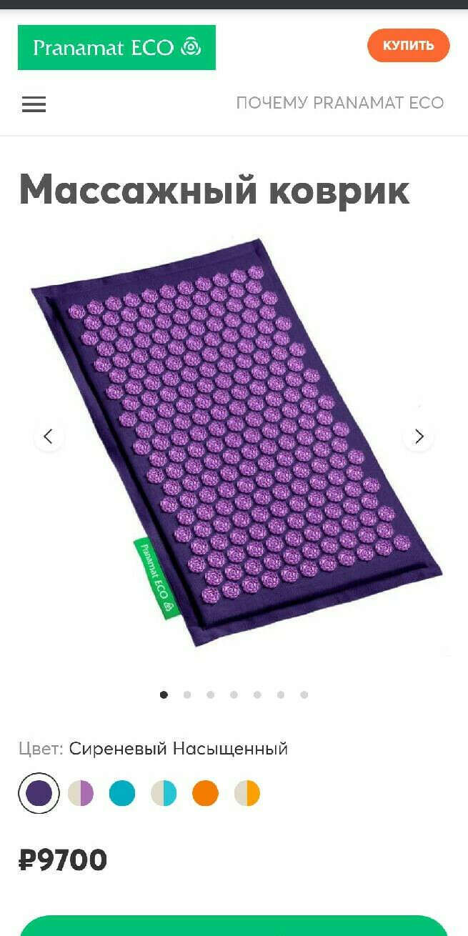 Коврик пранамат (только оригинальный)размера  кинг сайз с подушкой или обычного без подушки