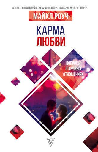 "Книга ""Карма любви"" Автор: Майкл Роуч"