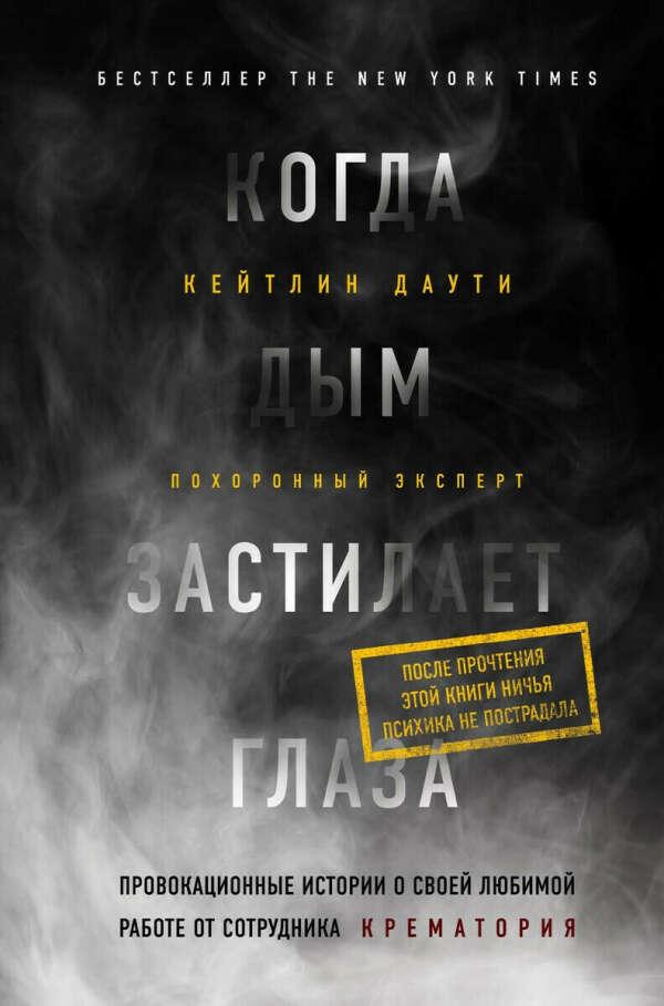 """Книга Даути Кейтлин """"Когда дым застилает глаза"""""""