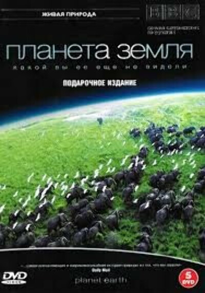 мечтаю о всех дисках планета земля от bbc
