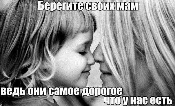 хочу что бы мама жила вечно)