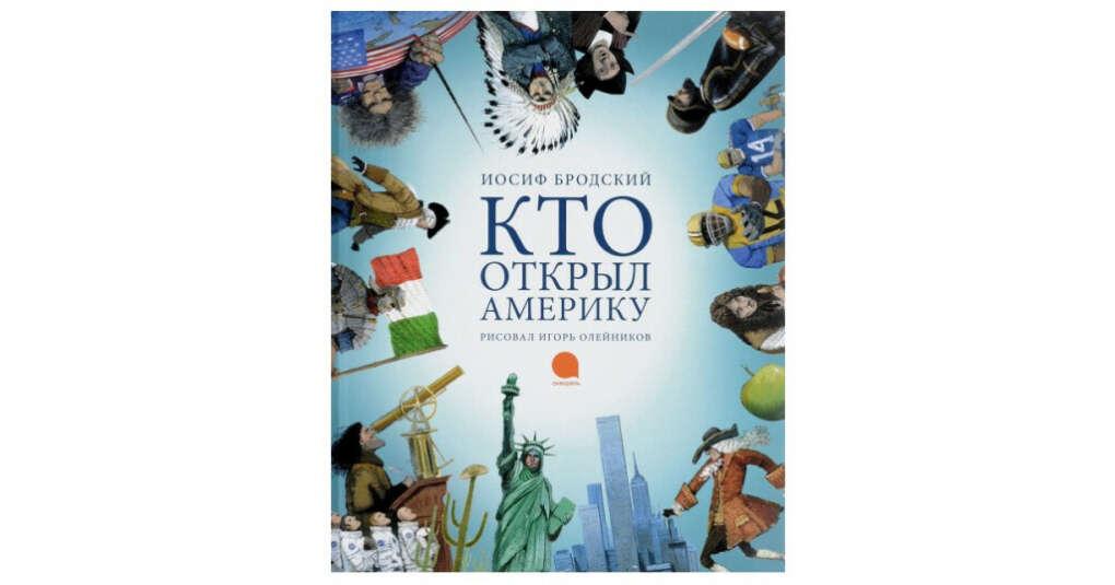 Книга И. Бродский - Кто открыл Америку (худож. Олейников И. )