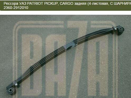 4х листовые рессоры УАЗ Карго