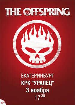 Концерт The Offspring в Екатеринбурге
