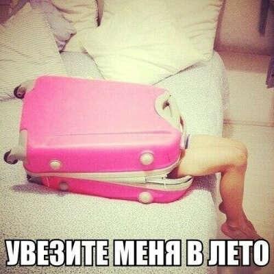 Переехать!!!