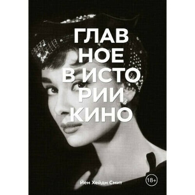 """Книга """"Главное в истории кино"""""""