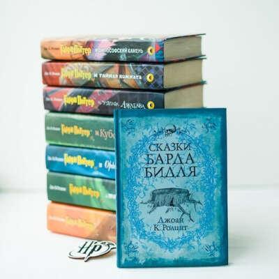 Комплект из основной серии книг о Гарри Поттере ( 7 книг ) + Сказки Барда Бидля в переводе РОСМЭН