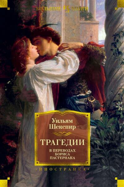 Трагедии, Уильям Шекспир